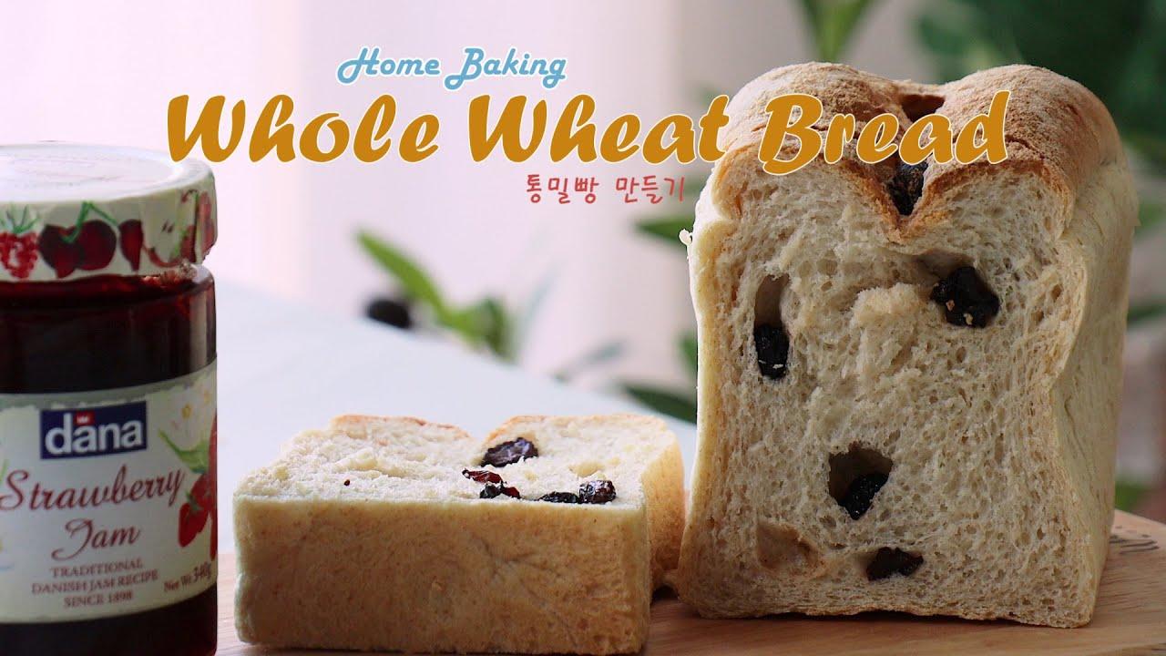 식빵을 통밀로 만든다? 다이어트 식단 🍞통밀 식빵 만들기🍞 Whole Wheat Bread Recipeㅣ도킹 Doking