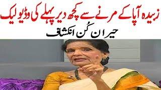 Zubaida Aapa Marne Se Kuch Dair pehly Ki Video |