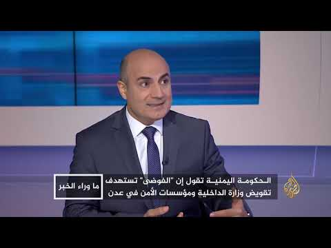 ما وراء الخبر- من يقف وراء الفوضى في عدن؟ ????  - نشر قبل 1 ساعة