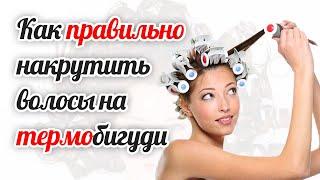Термобигуди. Как накрутить волосы на термобигуди