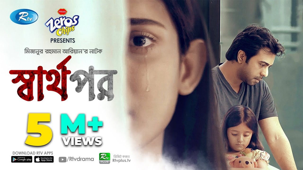 Sharthopor (স্বার্থপর) | Ft. Apurba, Mehazabien | Mizanur Rahman Aryan | Eid Natok 2020 | Rtv Drama