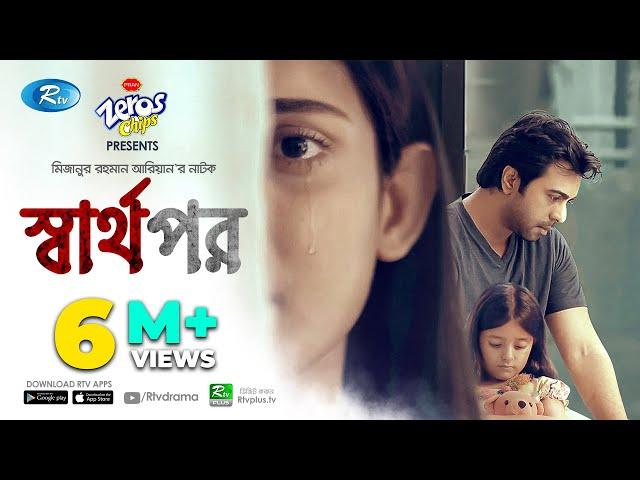 Sharthopor (স্বার্থপর)   Ft. Apurba, Mehazabien   Mizanur Rahman Aryan   Eid Natok 2020   Rtv Drama