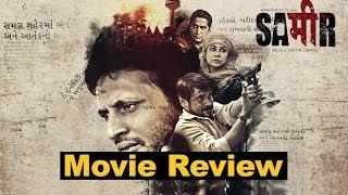 Movie Review: Sameer | Zeeshan Ayyub | The Lallantop
