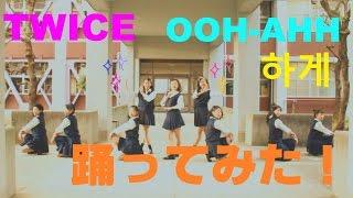 【TDC】TWICE「OOH-AHH하게 」踊ってみた♡ 登美丘高校ダンス部 Tomioka Dance Club thumbnail