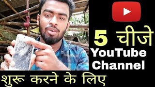 How To Create YouTube Channel | Start YouTube Channel From Zero And Earn Money