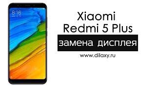 Замена дисплея Xiaomi Redmi 5 Plus | Разборка Редми 5 плюс