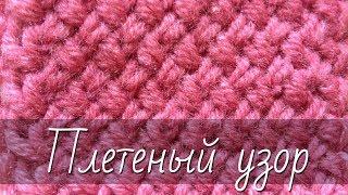 Мелкий плетеный узор спицами. Красивый плотный узор из перекрещенных петель.