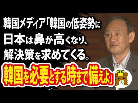 2021/03/20 韓国メディア「韓国の低姿勢に日本は鼻が高くなり、解決策を求めている。日本が韓国を必要とする時に備え、現状を管理すべきだ」