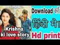 #krishnakilovestory Download Krishna Ki love story & Seizer