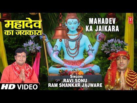 महादेव-का-जयकारा-mahadev-ka-jaikara-i-ravi-sonu,-ram-shankar-jajware,-shiv-bhajan,-new-full-hd-video