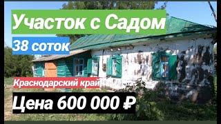Дом в Краснодарском крае / Цена 600 000 рублей / Недвижимость от Собственника