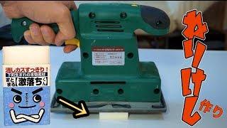 消しゴムを電気サンダーで練り消しにしてみた!! PDS thumbnail