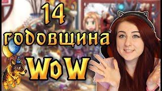 Празднование 14 годовщины World of Warcraft! Новая игрушка, достижение, ивенты