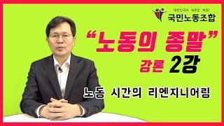 """[국민노조TV] #2 성삼영 정치교육원장의 """"노동의 종…"""