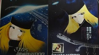 さよなら銀河鉄道999 アンドロメダ終着駅 1981 映画チラシ 1981年8月...