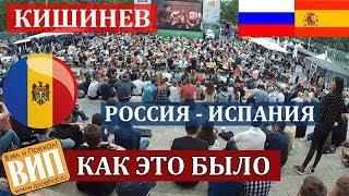 Как Молдова болела за Россию! Фан зона в Кишинёве, реакция