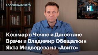 Фото Кошмар в Чечне и Дагестане, врачи и Владимир Обещалкин, яхта Медведева на «Авито»