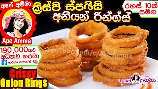 Crispy Spicy Onion Rings Recipe