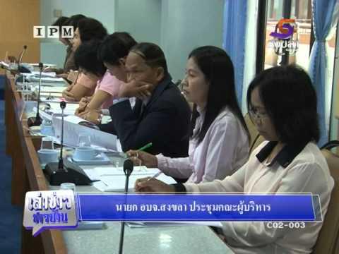 นายก อบจ.สงขลา ประชุมคณะผู้บริหาร ผู้อำนวยการกองและหัวหน้าฝ่าย ครั้งที่ 2/2557