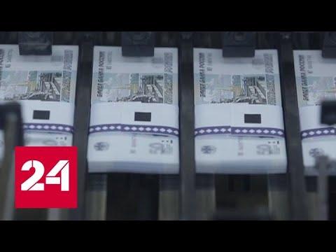План правительства: на восстановление экономики направят 8 триллионов рублей - Россия 24