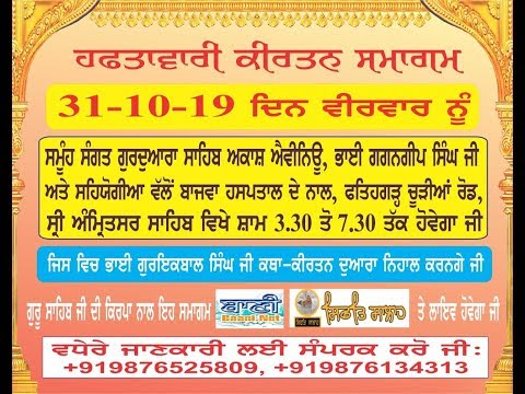 Live-Now-Gurmat-Kirtan-Samagam-From-Amritsar-Punjab-31-Oct-2019