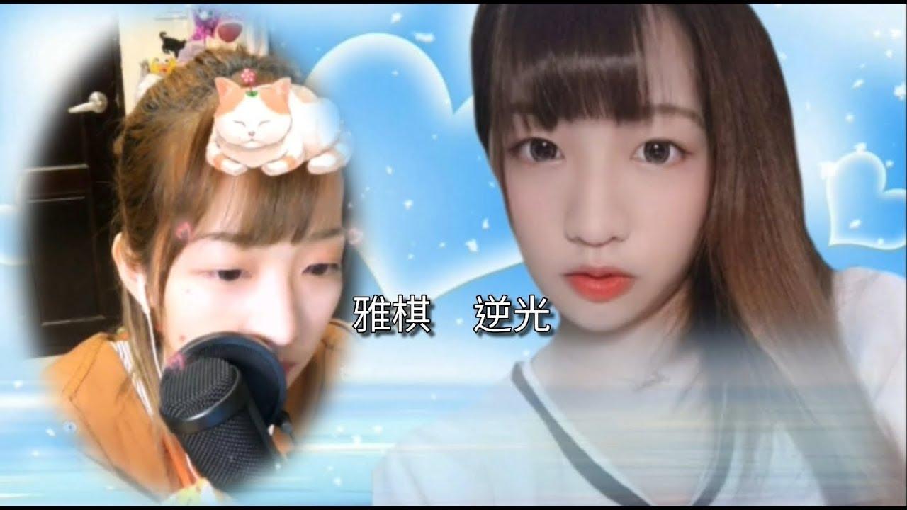 【逆光】雅棋 主播歌詞字幕版【浪Live直播】(cover) - YouTube