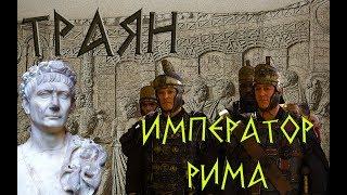 Траян. Второй хороший император. Дакийские войны. Тактика римских легионов II века н.э.