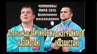 Чемпионы мира-2015 тяжелая атлетика Рахимов и Зайчиков награждение / Weightlifting worlds champion