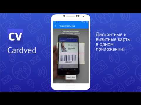 Cardved для Android