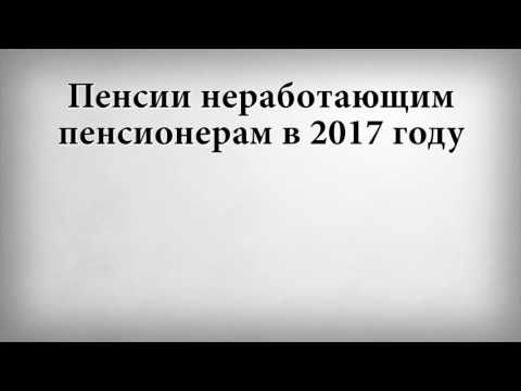 СОЦИАЛЬНАЯ ПЕНСИЯ НЕРАБОТАЮЩИМ 2017