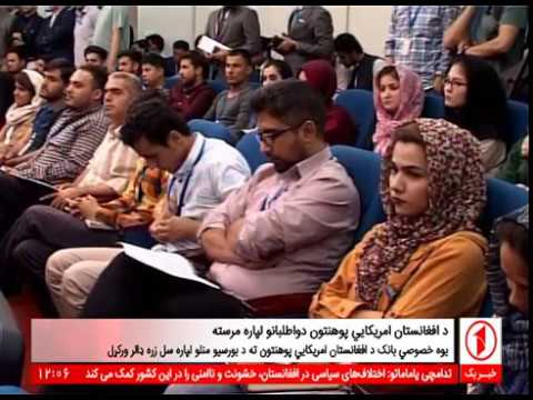 Afghanistan Pashto News 11.08.2017  د افغانستان پښتو خبرونه