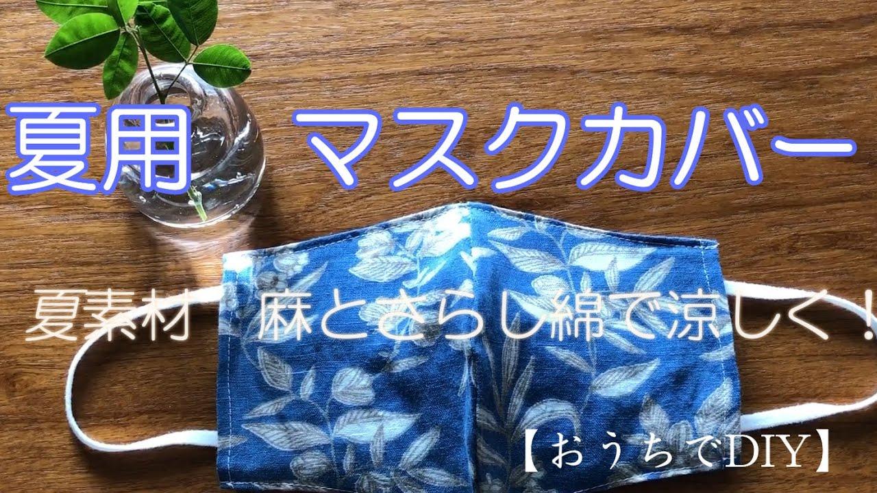 【おうちでDIY】夏用 立体マスクカバーの作り方 夏素材で涼しく!