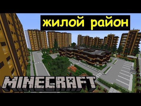 Жилой район с детским садом в Майнкрафте. Строим современный город Minecraft