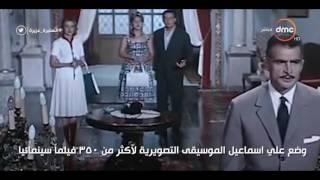 السفيرة عزيزة - تعرف على الأعمال الرائعة للموسيقار / علي إسماعيل