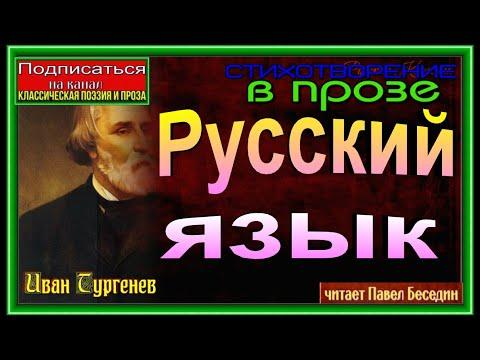 """""""Русский язык """"— Иван Тургенев— читает Павел Беседин"""