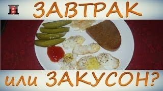 Яичница из перепелиных яиц. Быстрый завтрак или вкусная закуска.