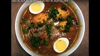 Lucknowi Egg curry - Anda Curry - Egg Curry Recipe - Egg Recipe - Curry Egg Recipe