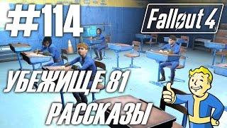 Fallout 4 HD 1080p - Убежище 81 Рассказы - прохождение 114