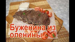 Как приготовить буженину из оленины Рецепт буженины в духовке в фольге Буженина из оленины в духовке
