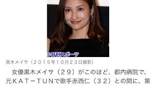 女優黒木メイサ(29)がこのほど、都内病院で、元KAT-TUNで歌...