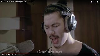 ที่เก่า เวลาใหม่ - COMMANDER ( Official Lyrics video ) thumbnail