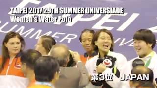 ユニバーシアード2017女子銅メダルへの軌跡