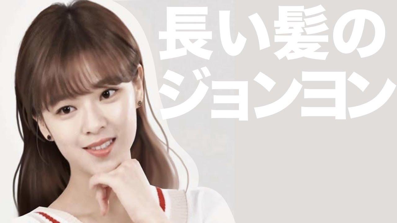 【Twice】 長い髪のジョンヨン 【日本語字幕】