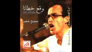 Suher Choukeir / صرلو سنة  -  سهير شقير