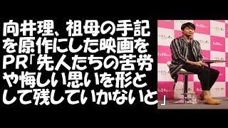 俳優、向井理(35)が4日、東京・スペースFS汐留で行われた主演映...