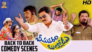 Bhimavaram Bullodu Movie Back To Back Comedy Scenes HD | Sunil | Suresh Productions