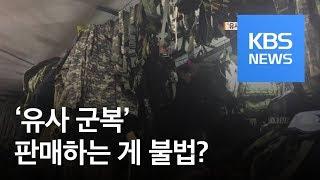 [뉴스 따라잡기] '유사 군복' 판매는 불법, 왜?…술렁이는 군복 가게 / KBS뉴스(News)