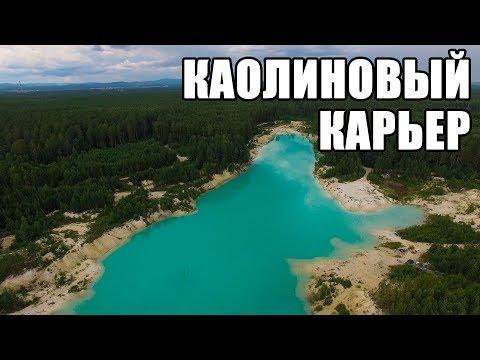 Каолиновый карьер с высоты (г. Кыштым, Челябинская область)