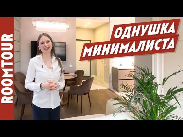 МИНИМАЛИЗМ в квартире. Обзор ЧУДЕСНОЙ однокомнатной квартиры. Дизайн интерьера однушки. Рум тур 239.