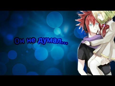 AMV.  Он не думал.../ Шимон и Маюра/ Две звёзды Онмёджи/